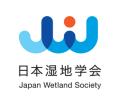 日本湿地学会